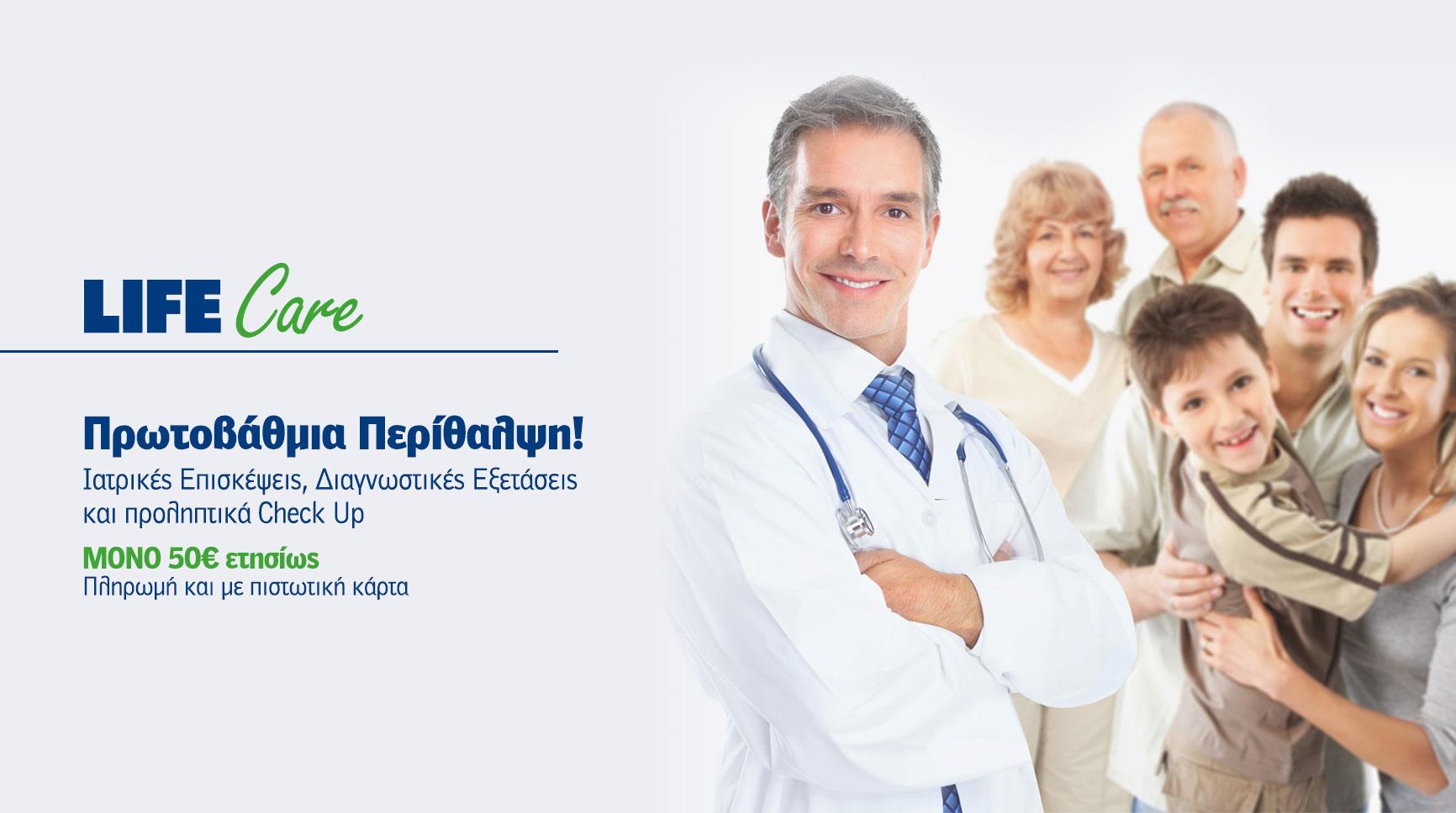 Ιατρικές επισκέψεις, Διαγνωστικές εξετάσεις, Check Up