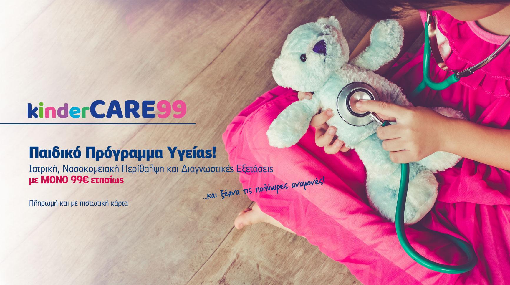 Παιδιατρικό πρόγραμμα υγείας kindercare99